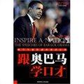 跟奥巴马学口才:奥巴马最权威的演讲记录