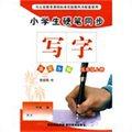小学生硬笔同步:写字(五年级上册 语文S版)