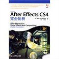 After Effects CS4完全剖析