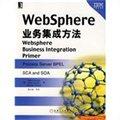WebSphere业务集成方法