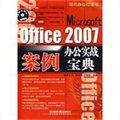 Office 2007办公实战案例宝典