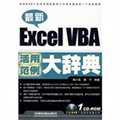 最新Excel VBA活用范例大辞典