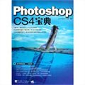 Photoshop cs4 宝典