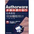 Authorware多媒体课件制作经典教程模块模板精讲