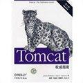 Tomcat权威指南(第二版)