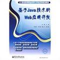 基于Java技术的Web应用开发