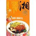 大厨家常菜:湘菜
