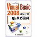 Visual Basic 2008开发经验与技巧宝典
