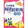 每日10分钟:小学英语阅读轻松练100篇(4年级)