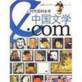 e时代百科全书·中国文学·com
