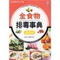全食物排毒事典(第2版)
