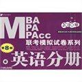 2010MBA、MPA、MPAcc联考模拟试卷系列:英语分册(第8版)