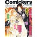 日本漫画名家的艺术世界3:漫画素描与人物表现