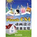 iLike职场Flash CS4动画设计完美实现