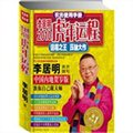 李居明2010虎年运程:农历使用手册