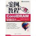 CorelDRAW平面设计案例教程(X4版)