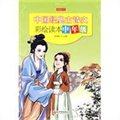 中国经典古诗文彩绘读本(中年级)