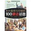 老外最想与你聊的100俄语话题(俄汉对照)