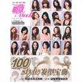 100 style发型宝典