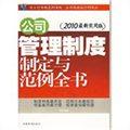 公司管理制度制定与范例全书(2010最新实用版)