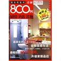 精彩样板间详解800例:厨房卫浴其他