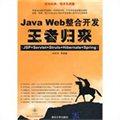 Java Web整合开发王者归来:JSP+Servlet+Struts+Hibernate+Spring