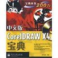 中文版CorelDRAW X4宝典(全彩)