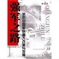 强军之路:亲历中国军队重大改革与发展(第四卷)