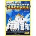 俄罗斯新歌集锦1(含MP3一张)
