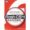Flash CS4 完全自学教程