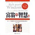 富翁的智慧全集