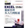 Excel数据管理从入门到精通(含VBA)