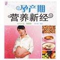孕产期营养新经