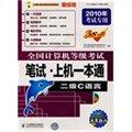 全国计算机等级考试笔试·上机一本通:二级C语言(2010年考试专用)