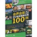 会声会影X2中文版DV视频编辑经典100例
