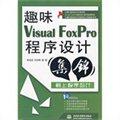趣味Visual FoxPro 程序设计集锦