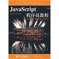 JavaScript程序员教程