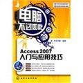 电脑不过如此:Access 2007入门与应用技巧