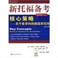 新托福备考核心策略:关于各学科的阅读和写作(合订本)