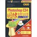 Photoshop CS4图像处理与应用从入门到精通