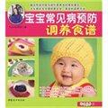 妈咪厨房2:宝宝常见病预防调养食谱