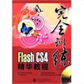 Flash CS4精华教程(全彩)