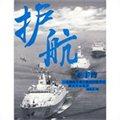 护航亚丁湾:一名随舰军事记者的护航手记