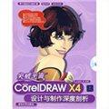 突破平面:中文版CorelDRAW X4设计与制作深度剖析
