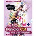 突破平面·中文版Illustrator CS4设计与制作深度剖析