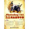 中文版Photoshop CS4数码照片处理完全自学手册
