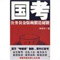 国考:公务员金饭碗锻造秘籍