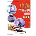 中级汉语分类阅读·科技篇1