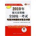 2010报关员资格全国统考考前冲刺模拟试卷及详解
