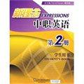 新理念中职英语第2册·学生用书(基础模块二)
